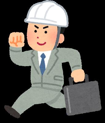 job_sagyouin_helmet.png