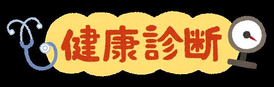 text_kenkou_shindan.png